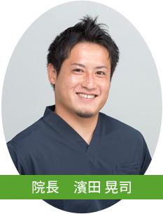 院長 濱田晃司