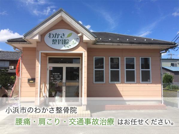 小浜市のわかさ整骨院 腰痛・肩こり・交通事故治療はお任せください。